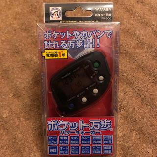 ヤマサ(YAMASA)のポケット万歩 パワーウォーカー YAMASA PW-900(ウォーキング)