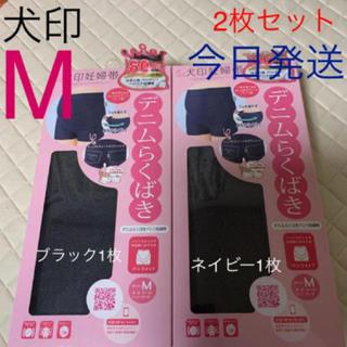 犬印 デニムらくばきパンツ妊婦帯 新品 2枚(マタニティ下着)