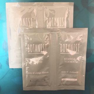 ボタニスト(BOTANIST)の✳︎ ボタニカル バウンシーボリューム(シャンプー)