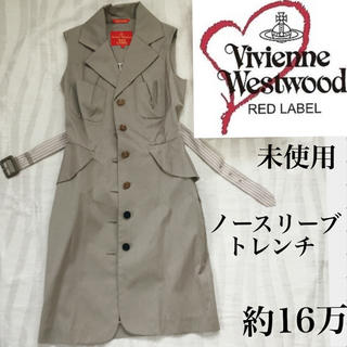 ヴィヴィアンウエストウッド(Vivienne Westwood)のVivienne Westwood 未使用 ノースリーブトレンチ コート 2(トレンチコート)