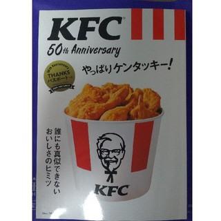 タカラジマシャ(宝島社)のkfc 50th Anniversary  TJMook クーポン付き(料理/グルメ)