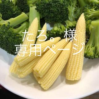たろ。様専用ページ ヤングコーン (野菜)