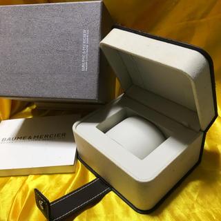 ボームエメルシエ(BAUME&MERCIER)のBAUME & MERCIER ボームメルシー 高級 腕時計ケース 訳あり品(腕時計(アナログ))