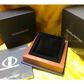 ボームエメルシエ(BAUME&MERCIER)のBAUME & MERCIER ボームメルシー 高級 木製 腕時計ケース 保管品(腕時計(アナログ))