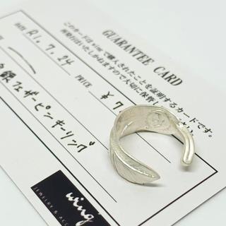 ゴローズ(goro's)のgoro's ピンキーフェザーリング 5号(リング(指輪))