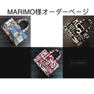 MARIMO様オーダーページ(レビューブックカバー)(ブックカバー)