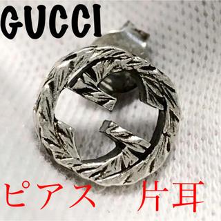 グッチ(Gucci)の新品未使用‼️GUCCI ピアス 片耳(ピアス(片耳用))