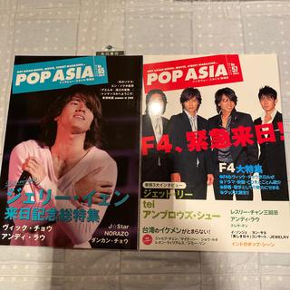 ポップ・アジア 第65号 57号(その他)