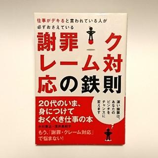 謝罪・クレ-ム対応の鉄則(ビジネス/経済)