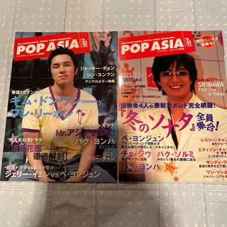ポップ・アジア 第51号 52号(アート/エンタメ)