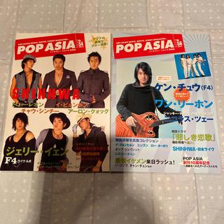 ポップ・アジア 第54号、56号(アート/エンタメ)