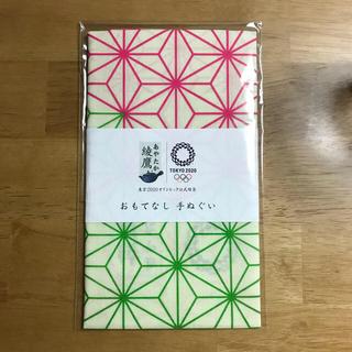 コカコーラ(コカ・コーラ)の綾鷹 オリンピック 記念グッズ おもてなし 手ぬぐい (日用品/生活雑貨)