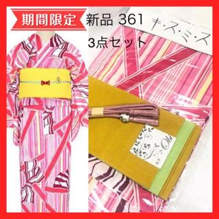 キスミス(Xmiss)の361 新品 浴衣 キスミス 本麻 無地 リバーシブル 半幅帯 日本製 帯締め(浴衣)