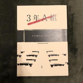 ジェネレーションズ(GENERATIONS)の3年A組-今から皆さんは、人質です- 5話 台本  菅田将暉 永野芽郁 片寄涼太(TVドラマ)