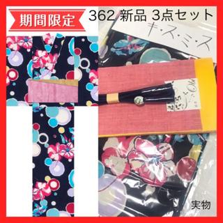 キスミス(Xmiss)の新品 浴衣 キスミス 水玉 本麻 リバーシブル 半幅帯 日本製 帯締め 3点(浴衣)
