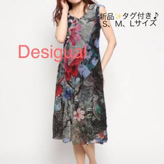 デシグアル(DESIGUAL)の新品✨タグ付き♪定価15900円 Desigual  柔らかなワンピース (その他)