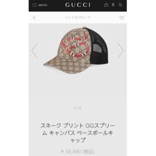 グッチ(Gucci)のGUCCI スネーク キャップ(キャップ)