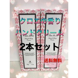 新品未開封  クロエの香り  ハンド&ボディクリーム  2本(ハンドクリーム)