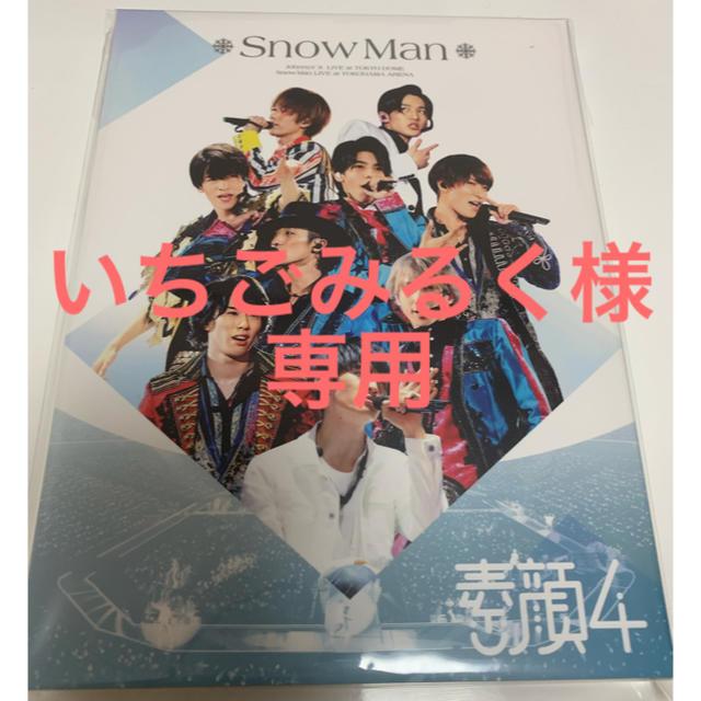 素顔4 SnowMan盤 (いちごみるく様専用) エンタメ/ホビーのDVD/ブルーレイ(アイドル)の商品写真