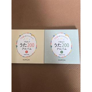 くもんのうた200アルバム (童謡/子どもの歌)