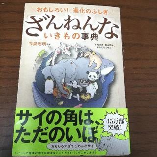 ざんねんないきもの事典(絵本/児童書)