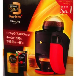 ネスレ(Nestle)の新品 ネスレ(コーヒーメーカー)