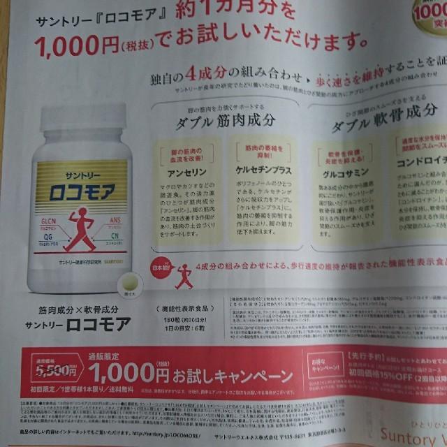 ロコモア お 試し 1000 円