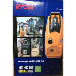 新品未開封 RYOBI リョービ 高圧洗浄機 AJP-1520A