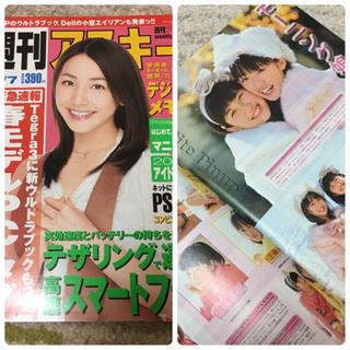 週刊アスキー 2012年2/7号 吉川友 佐藤優樹 工藤遥 アップフロント