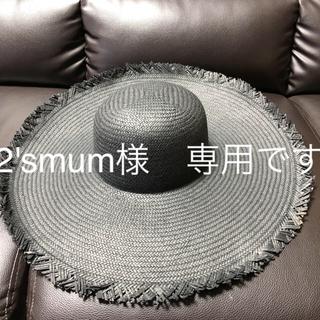 トゥモローランド(TOMORROWLAND)のトゥモローランド ペーパー帽子(麦わら帽子/ストローハット)
