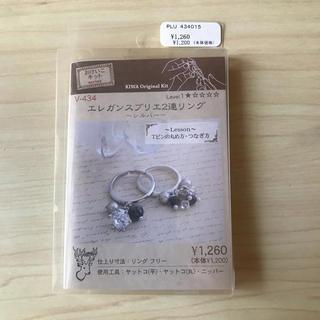 キワセイサクジョ(貴和製作所)の貴和製作所 2連リングキット シルバー×黒(その他)