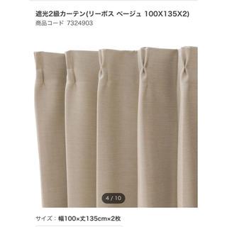 ニトリ(ニトリ)のニトリ 遮光2級カーテン(リーボス ベージュ 100X135X2)(カーテン)