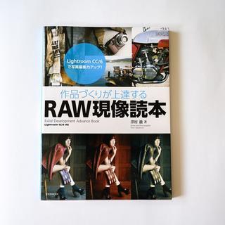 作品づくりが上達するRAW現像読本(趣味/スポーツ/実用)