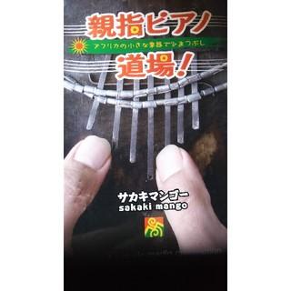 サカキ マンゴー著 親指ピアノ道場教則本  (その他)