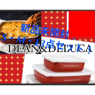 ディーンアンドデルーカ(DEAN & DELUCA)の【新品未開封・限定品】DEAN&DELUCA レッド ホーローコンテナSML3点(調理道具/製菓道具)