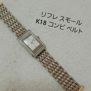 ブシュロン(BOUCHERON)のブシュロン リフレ スモール用ベルト ステンレス×YG(腕時計)