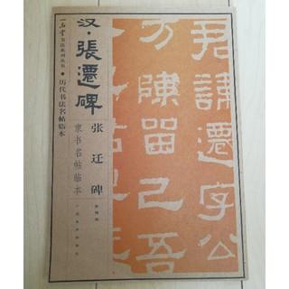 隷書48ページ/張遷碑(書道用品)