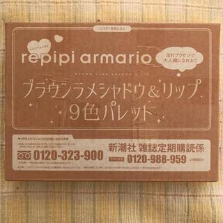レピピアルマリオ(repipi armario)のレピピアルマリオ 9色パレット(コフレ/メイクアップセット)