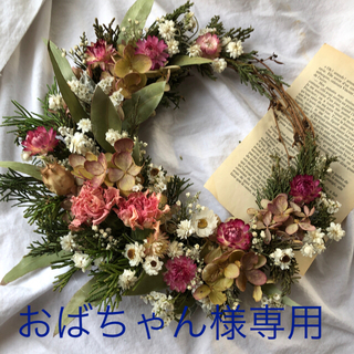おばちゃん様専用ページ カーネーションと水無月の三日月リース(ドライフラワー)