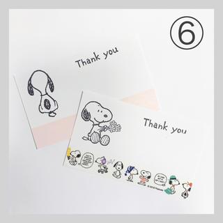 サンキューカード スヌーピー サンキューシール(カード/レター/ラッピング)