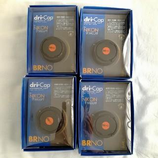 ニコン(Nikon)の4個セット エツミ BRNO dri+Cap ニコン用 レンズ用①(その他)