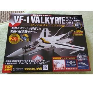 マクロス(macros)の週刊 超時空要塞マクロス VF-1 バルキリーをつくる 2020年 2/12号(ニュース/総合)