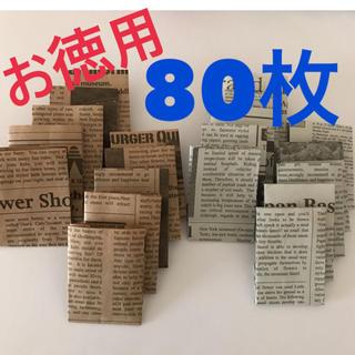 ミニミニギフト袋80枚!お徳用!(カード/レター/ラッピング)