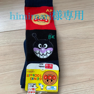 fukuske - アンパンマン  靴下