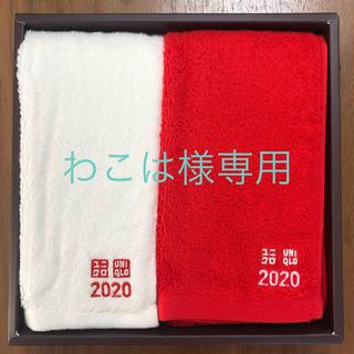 ユニクロ(UNIQLO)の【新品未使用】ユニクロ2020紅白タオル(タオル/バス用品)