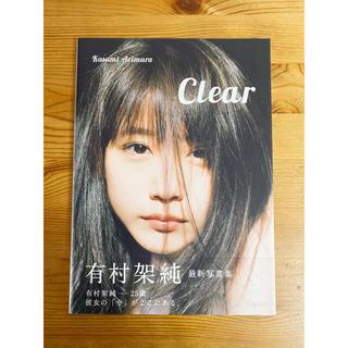 「Clear」 有村架純さん 写真集(アート/エンタメ)