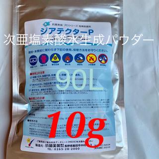 アイコージ(ICOZI)の次亜塩素酸水生成パウダー  10g(その他)
