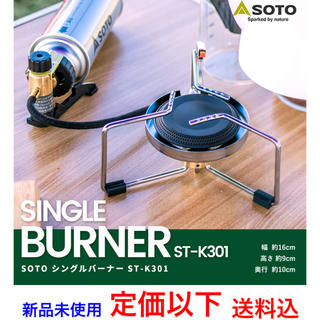 シンフジパートナー(新富士バーナー)のSOTO シングルバーナー ST-K301(ストーブ/コンロ)