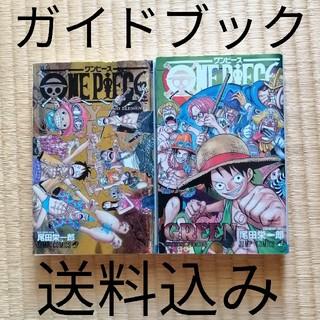 ワンピース ガイドブック イエロー グリーン 2冊組(少年漫画)