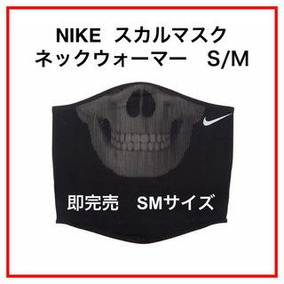 ナイキ(NIKE)のNIKE Skeleton Crew Sphere NeckWarmer SM(ネックウォーマー)